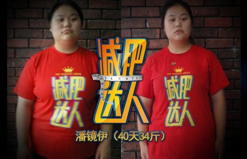 小潘(40天-34斤)
