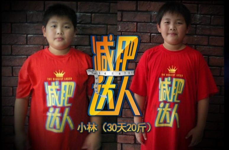 小林(30天—20斤)