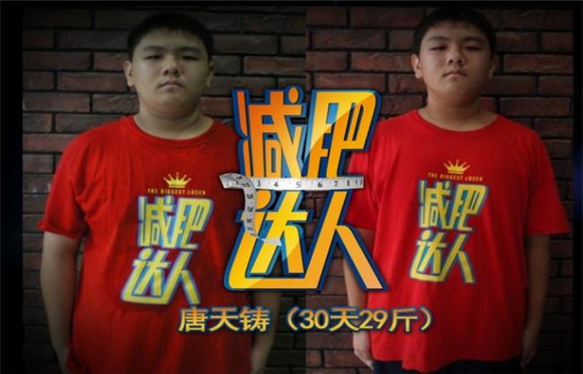 小唐(30天—29斤)