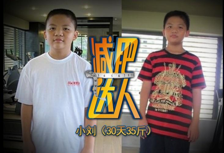小刘(30天—35斤)