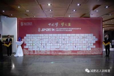 捷报丨减肥达人荣获2017年度中国体育BANK颁奖盛典最佳体育培训机构奖