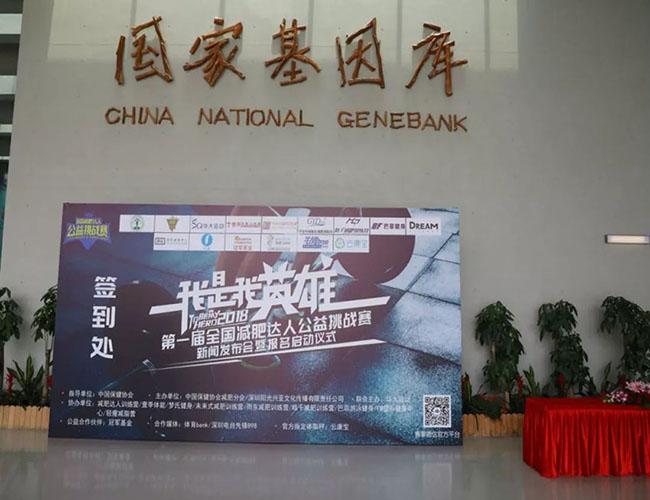 2018第一届全国减肥达人公益挑战赛新闻发布会暨报名在深圳